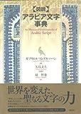 図説 アラビア文字事典