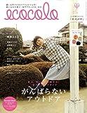 「がんばらないアウトドア」 ecocolo '09年5月号