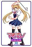 マジカノ 10 (10) (マガジンZコミックス)