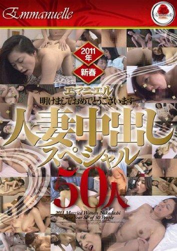 [----] 2011年新春エマニエル明けましておめでとうございます。人妻中出しスペシャル50人/エマニエル/MARIA