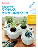 XBee�Ǻ��磻��쥹���󥵡��ͥåȥ�� (Make: PROJECTS)