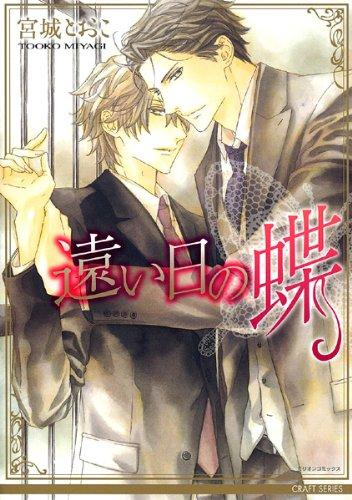 遠い日の蝶 (ミリオンコミックス  CRAFT SERIES 36)