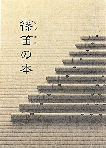 SUZUKI スズキ 篠笛の本