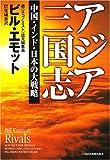 ビル・エモット『アジア三国志』(日本経済新聞出版社)