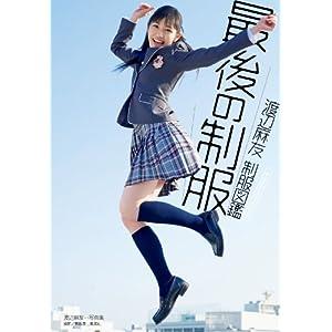 渡辺麻友 制服図鑑 最後の制服 (渡辺麻友写真集)