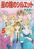 星の瞳のシルエット 第5巻 (フェアベルコミックス CLASSICO)