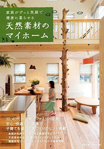 家族がずっと笑顔で健康に暮らせる 天然素材のマイホーム