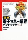 図解 電子マネー業界ハンドブック (「図解業界ハンドブック」シリーズ)