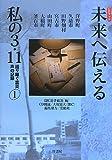 未来へ伝える 私の3・11 1 語り継ぐ震災 声の記録(CDブック)