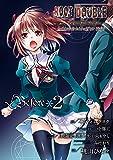 ルートダブル Before Crime * After Days √Before 2巻 (デジタル版ガンガンコミックスONLINE)