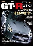日産GT-Rのすべて (ニューモデル速報 (第404弾))