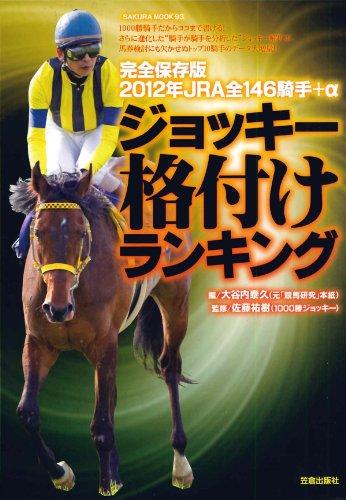 JRA全146騎手+αジョッキー格付けランキング 2012年 (SAKURA・MOOK 93)