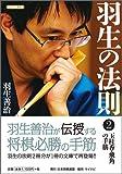 羽生の法則2 玉桂香・飛角の手筋 (将棋連盟文庫)
