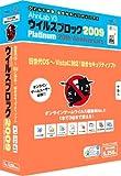 V3 ウィルスブロック インターネットセキュリティ 2009 プラチナ 20thアニバーサリー