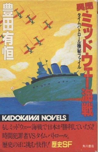 異聞・ミッドウェー海戦—タイムパトロール極秘ファイル (1983年) (カドカワノベルズ)