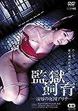 監獄飼育 ~凌辱の女囚アリサ~[DVD]