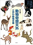 動物奇想天外-江戸の動物百態〔大江戸カルチャーブックス〕 (大江戸カルチャーブックス)