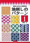地刺しのパターン〈1〉 (刺しゅうミニBOOK)