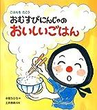 img - for Omusubi ninja no oishii gohan : Gohan o tako. book / textbook / text book