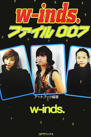 w‐inds.ファイル〈007〉
