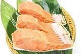 北海道産「生」秋鮭半身フィレ(天然・秋あじ)1kg前後♪切身なら約10枚で超お得!【鮭】【さけ】【しゃけ】