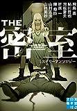 THE 密室 (実業之日本社文庫)