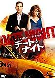 デート&ナイト [DVD]