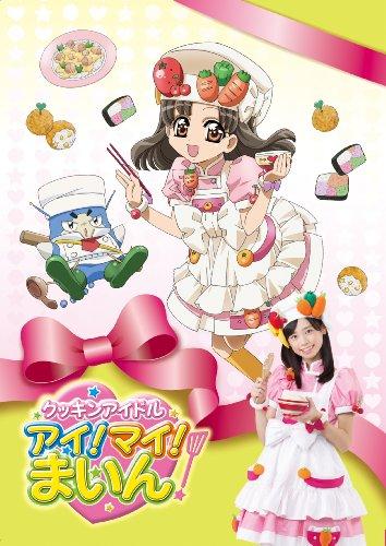クッキンアイドル アイ!マイ!まいん! DVD-BOX3