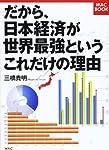 だから、日本経済が世界最強というこれだけの理由