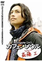 """Navigate DVD """"カフェ・ソウル"""" featuring 斎藤工"""