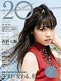 20±SWEET[トゥエンティ・スウィート]2015SUMMER (TOKYO NEWS MOOK 488号)