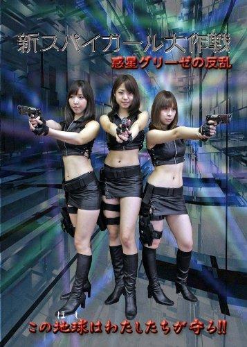 新スパイガール大作戦 惑星グリーゼの反乱 [DVD]