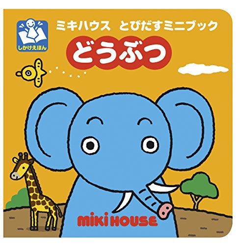 どうぶつ (ミキハウス とびだすミニブックシリーズ)