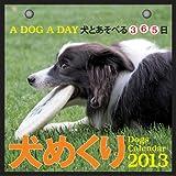 2013年 カミン COMIN 犬めくり(犬とあそべる365日)スタンド付パッケージ入り