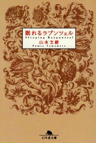 眠れるラプンツェル (幻冬舎文庫)