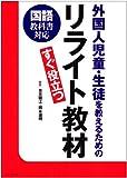 国語教科書対応—外国人児童・生徒を教えるためのリライト教材