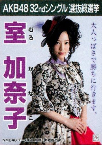 AKB48 公式生写真 32ndシングル 選抜総選挙 さよならクロール 劇場盤 【室加奈子】
