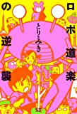 ロボ道楽の逆襲 (CUE COMICS)