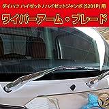 J-NEXT ダイハツ ハイゼット/ハイゼットジャンボ(S201P)用  メッキ ワイパーアーム ブレード DAIHATSU HIJET