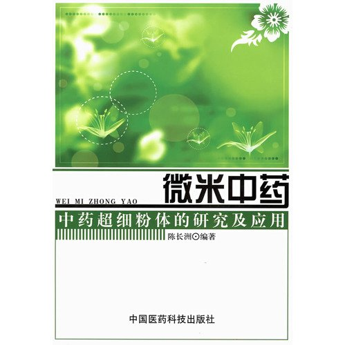 micron medicine: Chinese medicine research and application of ultra-fine powder paperback)Chinese Edition) PDF Download Free