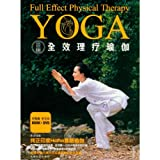img - for Jingli Physical Therapy Yoga -BOOK+DVD (Chinese Edition) book / textbook / text book