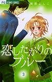 恋したがりのブルー(3) (フラワーコミックス)