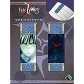 Fate/Zero マグネットブックマーカー2個セット バーサーカー陣営