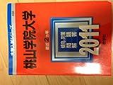 桃山学院大学 (2011年版 大学入試シリーズ)