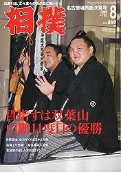 相撲 2009年 08月号 [雑誌]