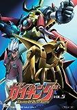 ガイキング VOL.5 [DVD]
