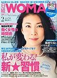 日経 WOMAN (ウーマン) 2013年 02月号 [雑誌]