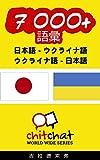 7000+ 日本語 - ウクライナ語 ウクライナ語 - 日本語 語彙 (世界中のチットチャット)
