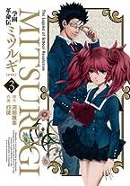 学園革命伝ミツルギ 新装版(3) (ヤングガンガンコミックス)