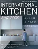インターナショナルキッチンAtoZ 2009 (2009) (エクスナレッジムック)